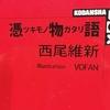 踊らされている感【読書感想文】『憑物語』西尾維新/KADOKAWA
