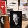 三島由紀夫を読み返す(32)100分de名著『金閣寺』を観る その1
