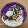 フタ開けて違和感なアイスクリーム
