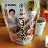 貧血対策にカフェインが入っていない〝ごぼう茶(あじかん)〟飲んでみた感想