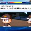 【選手作成】サクスペ「強化覇堂 野手作成①」