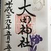 【京都】大田神社、上賀茂神社(2回目)、下鴨神社(葵祭)