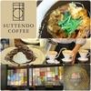 【オススメ5店】上尾・北上尾・蓮田(埼玉)にあるコーヒーが人気のお店