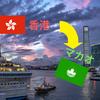 事前予約なし!香港国際空港からフェリーでマカオへ現地移動!行き方解説あり
