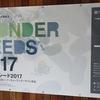 ワンダーシード2017@トーキョーワンダーサイト渋谷 2017年3月5日(日)