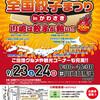 9月23日-24日開催の「全国餃子まつり in かわさき」の会場が川崎競馬場に決定