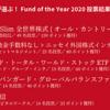 Fund of the Year 2020 の結果を振り返ってみて