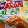 亀田製菓 柿の種 青じそ味&瀬戸内レモンいか天だよ
