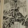 『男一匹ガキ大将』名言集その3(戸川万吉列車編)