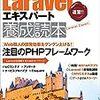 【感想】Laravelエキスパート養成読本