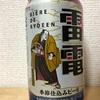 長野 OH! LA! HO BIERE DE RYDEEN 季節仕込みビール 春仕込み