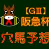 【GIII】阪急杯 結果