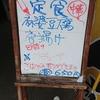 渡辺通 阿信(アシン) 水餃子の日替わり定食が安くてコスパよしの中華ランチ