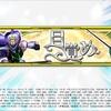 スーパーファンタジー大戦!スパクロ新イベント「目覚め」をチェック!