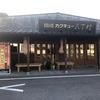 岡崎八丁味噌の歴史を楽しむ