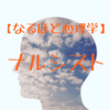 【なるほど心理学】ナルシストから学ぶブログ・アフィリエイトへの応用