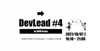 "DevLead by DMM Group #4 を開催しました!〜DMMが実現する""Scientific""への挑戦と失敗編〜"