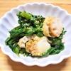 【春菊×魚介】栄養豊富な緑黄色野菜・春菊の和え物レシピ3種