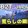 2b2tのjapanサーバーが荒らされる瞬間!?日本軍vs海外勢