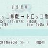 嵯峨野13号 指定席券