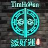 日本初上陸!世界一安いミシュランレストラン、点心専門店の添好運(ティム・ホー・ワン)に行ってきました