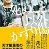 【新刊】箕輪厚介さんの生き様 2018年1位の死ぬこと以外かすり傷