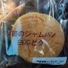 【兵庫県西宮市】オリエンタルベーカリー阪神販売店へ行きました!