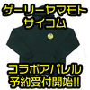 【ゲーリーヤマモト×サイコム】アメカジブランドとのコラボアイテム各種の通販予約受付開始!