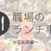 職場のランチ事情 〜五反田編〜