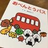 【ほんわかするなら】『おべんとうバス』作・絵:真珠まりこ、発行元:ひさかたチャイルド