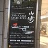 【関西観光#3】サントリー山崎蒸留所!400円で贅沢に酔っ払う!