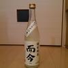 而今 特別純米 にごりざけ生 29BY