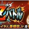 極限Zバトルvs悟空Jr.レベル30攻略&性能について解説!(ドッカンバトル)
