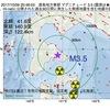 2017年10月09日 20時48分 渡島地方東部でM3.5の地震