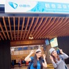 弘法山ハイキング後は・・♪