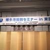 博多港振興セミナーに参加いたしました