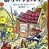 『絵本』から『幼年童話』へステップアップ!
