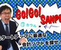 Go!Go!サンペー! スタートアップに最適な会計ソフトを探せ!!