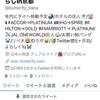 ◆お知らせ◆Twitterのアカウントが凍結されてしまいました...◆原因不明◆