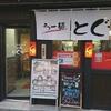 らー麺 とぐち すすきの店 / 札幌市中央区南4条西4丁目 MYプラザビル 1F