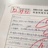 【相続税法】第4回完全合格確認テスト 結果報告
