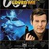 「007/私を愛したスパイ」★★★☆