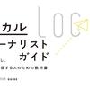 【満員御礼】地域発信の教科書できました〜「ローカルジャーナリストガイド」完成記念イベントを開催します!
