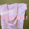 【台湾】旧正月も福袋!POYA寶雅の2021年福袋の中身大公開〜!