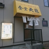 食堂 天龍 / 札幌市豊平区月寒東5条5丁目