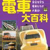 鉄道の安全を守る鉄道たちが集合「はたらく電車大百科」