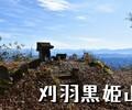 柏崎の「刈羽黒姫山」へ最短の磯之辺コースから