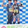 【その4】ゴール後ついに・・・。そして、古河はなももへの誓い 〜青梅マラソン2018〜
