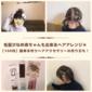 【100均】簡単手作りアクセサリーと毛量少なめ赤ちゃんのヘアアレンジ★