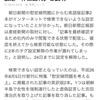 産経新聞がバカ日便所紙を煽るwww